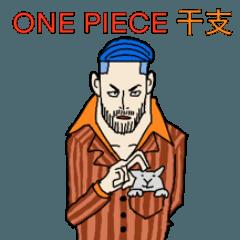 [LINEスタンプ] ONE PIECE 干支 スタンプ