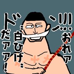 [LINEスタンプ] ONE PIECE エドワード・ニューゲート白ひげ