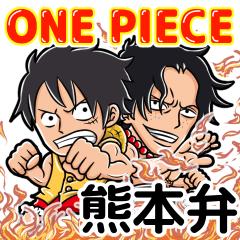 ONE PIECE 熊本弁