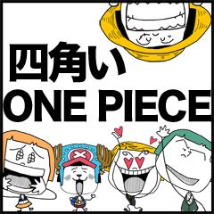 四角いONE PIECE