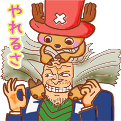 [LINEスタンプ] ONE PIECE 入魂の挨拶編
