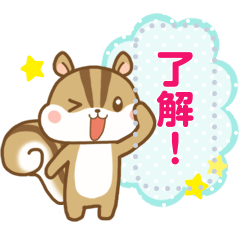 [LINEスタンプ] おはなしリスさん☆メッセージ