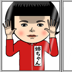 [LINEスタンプ] 姉ちゃんの芋ジャージ姿♀※顔被らない
