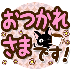 [LINEスタンプ] 黒猫の気づかい大人デカ文字スタンプ