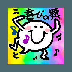 喜びの舞い