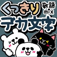 くま×ねこ@くっきりデカ文字敬語mix