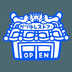 かりゆしストアー2020夏