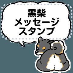 柴犬スタンプ23~メッセージ黒柴~