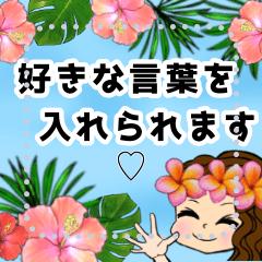 [LINEスタンプ] ❤️可愛いハワイアンガールのメッセージ❤️
