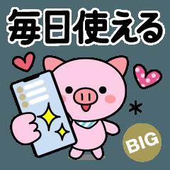 毎日使えるブタさん【BIG】