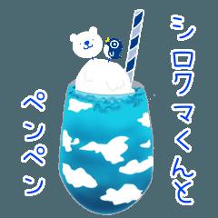 シロクマくんとペンペン 夏~秋BIGスタンプ