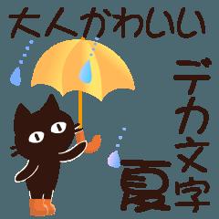 [LINEスタンプ] 動く!大人かわいい絵本の猫6 [でか文字 夏]